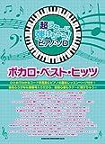 超ラク~に弾けちゃう!ピアノ・ソロ ボカロ・ベスト・ヒッツ
