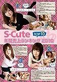 S-Cute 年間売上ランキング2010 TOP10/S-Cute [DVD]