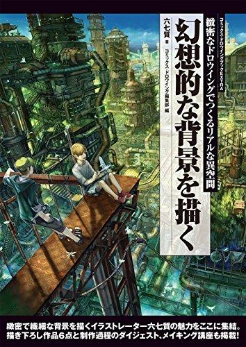 幻想的な背景を描く: 緻密なドロウイングでつくるリアルな異空間 (コミックス・ドロウイングブックEXTRA)