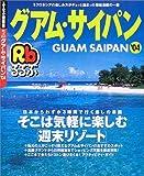 るるぶグアム・サイパン ('04) (るるぶ情報版―海外)