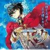 魔法少年ハァトマジック ~03 Joel Dagda 孤独と天使と、王子様とキス ~