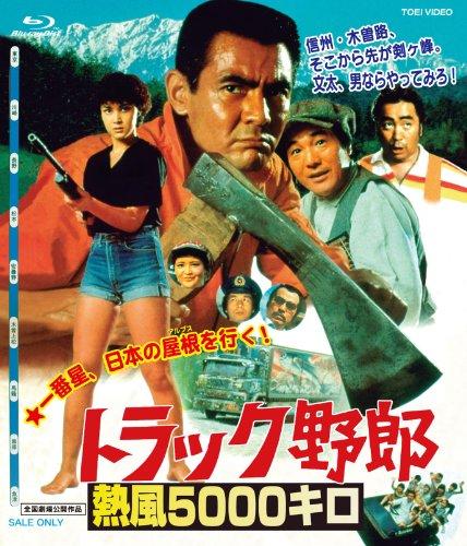 トラック野郎 熱風5000キロ [Blu-ray]
