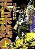 天呆銭 上 (キングシリーズ 漫画スーパーワイド)