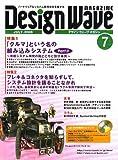 Design Wave MAGAZINE (デザイン ウェーブ マガジン) 2006年 07月号 [雑誌]