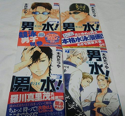 男水! コミック 1-4巻セット (花とゆめコミックス)