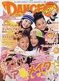 ダンス・スタイル・キッズvol.9 2010年秋号
