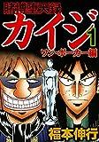 賭博堕天録 カイジ  ワン・ポーカー編 1 (highstone comic)