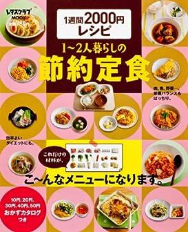 1週間2000円レシピ 1?2人暮らしの節約定食 (レタスクラブムック)