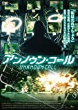 アンノウン・コール [DVD]