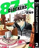 87CLOCKERS 2 (ヤングジャンプコミックスDIGITAL)