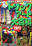 トリックアート大百科 2011年 02月号 [雑誌]