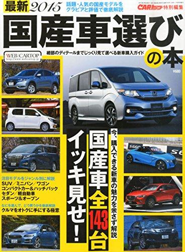 最新2015 国産車選びの本 2015年 06 月号 [雑誌]: CARトップ(カートップ) 増刊