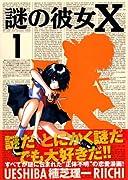 謎の彼女X 全12巻 (植芝理一)