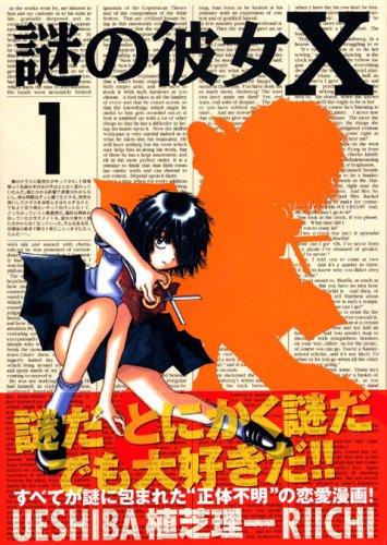 謎の彼女X 1 (1) (アフタヌーンKC)