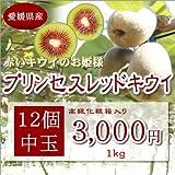 愛媛県産 レッドキウイ 中玉サイズ(12個入り)     内容量:1kg ランキングお取り寄せ