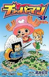 チョッパーマン 1 (ジャンプコミックス)