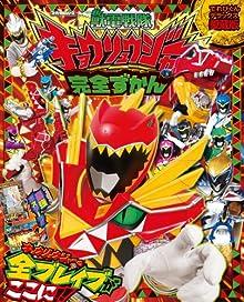 愛蔵版 獣電戦隊キョウリュウジャー完全ずかん (てれびくんデラックス 愛蔵版  スーパーV戦隊シリーズ)