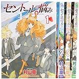 セントールの悩み コミック 1-4巻セット (リュウコミックス)