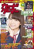 カードゲーマー vol.14 (ホビージャパンMOOK 544)