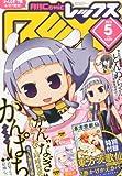 月刊 Comic REX (コミックレックス) 2012年 05月号