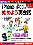 iPhone・iPodで始めよう英会話