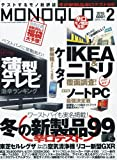 MONOQLO (モノクロ) 2010年 02月号 [雑誌]