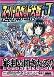 スーパーロボット大戦J 4コマkings―アンソロジー (IDコミックス DNAメディアコミックス)