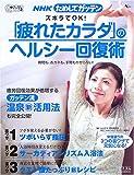 「疲れたカラダ」のヘルシー回復術―ズボラでOK! (AC mook―NHKためしてガッテン)