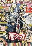 コミック BIRZ (バーズ) 2014年 12月号 [雑誌]