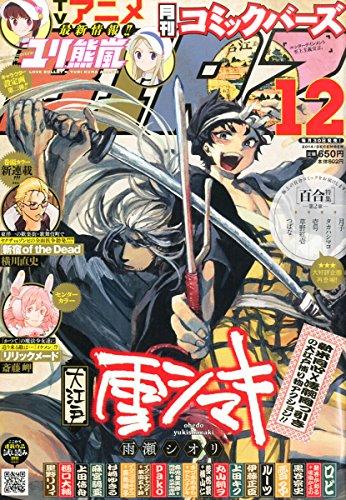 コミック BIRZ (バーズ) 2014年 12月号 [雑誌] -