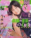 ホイップ 2009年 06月号 [雑誌]