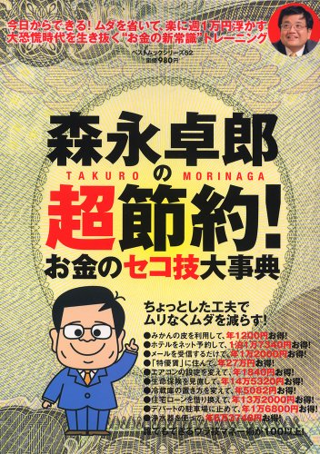 森永卓郎の超節約!