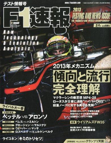 F1 (エフワン) 速報 2013年 3/4号 [雑誌]