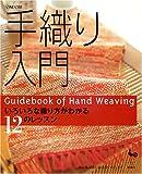 手織り入門―いろいろな織り方がわかる12のレッスン