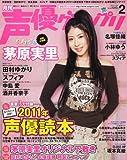 声優グランプリ 2011年 02月号 [雑誌]