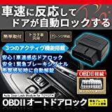 便利機能を簡単に追加! OBD2 ドアロック トヨタ車汎用 OBD オートドアロック 車速に反応してロック