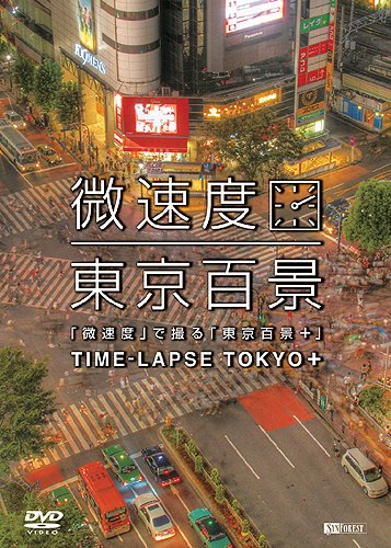 「微速度」で撮る「東京百景+」TIME-LAPSE TOKYO +