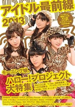 アイドル最前線2013 (洋泉社MOOK)