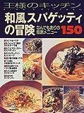 和風スパゲッティの冒険—なんでもありの独創メニュー (KAWADE夢ムック—王様のキッチン)