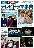 韓国テレビドラマ事典2013年版 (学研ムック)