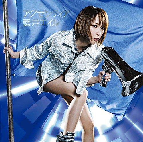 アクセンティア(初回生産限定盤)(DVD付)