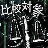 比較対象 (feat. 初音ミク)