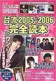 台流2005~2006完全読本