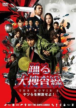 踊る大捜査線 THE MOVIE 3 ヤツらを解放せよ! スタンダード・エディション [DVD]