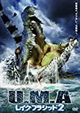 U.M.A レイク・プラシッド2 [DVD]