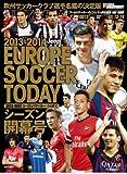 ヨーロッパサッカー・トゥデイ 2013-2014 シーズン開幕号 (NSK MOOK)