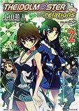アイドルマスターrelations 2 (IDコミックス REXコミックス)