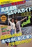 高速道路&SA・PAガイド最新版 (ベストカー情報版)