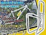 ボトルケージ 500mlペットボトル自転車ドリンクホルダー シルバー銀