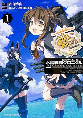 艦隊これくしょん ‐艦これ‐ 水雷戦隊クロニクル (1) (カドカワコミックス・エース)